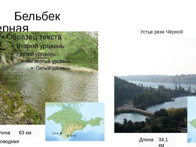 Бельбек Черная Устье реки Чёрной Самая полноводная Длина 63 км Длина 34,1 км