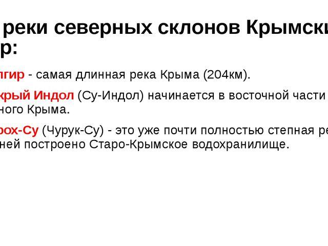 3) реки северных склонов Крымских гор: Салгир- самая длинная река Крыма (204...