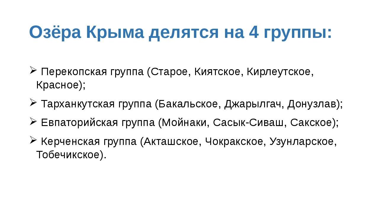 Озёра Крыма делятся на 4 группы: Перекопская группа (Старое, Киятское, Кирле...