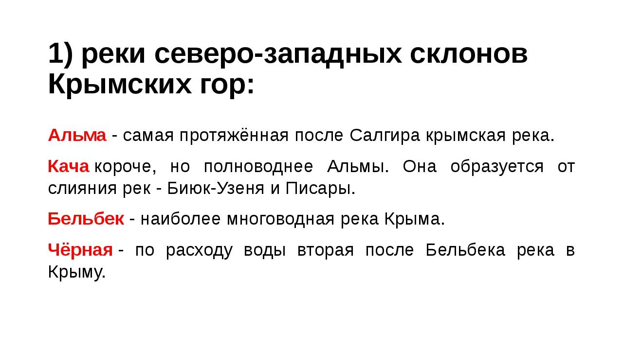 1) реки северо-западных склонов Крымских гор: Альма- самая протяжённая после...