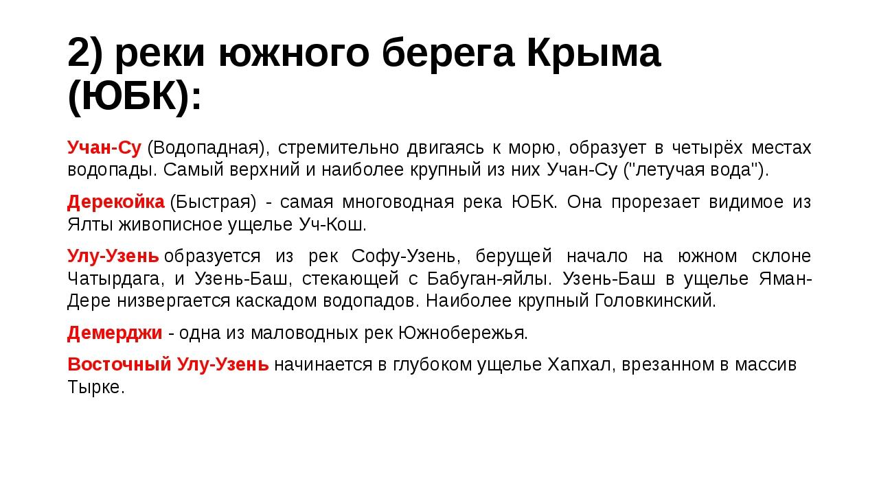 2) реки южного берега Крыма (ЮБК): Учан-Су(Водопадная), стремительно двигая...