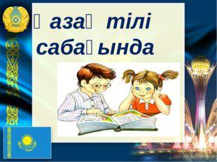 Қазақ тілі сабағында