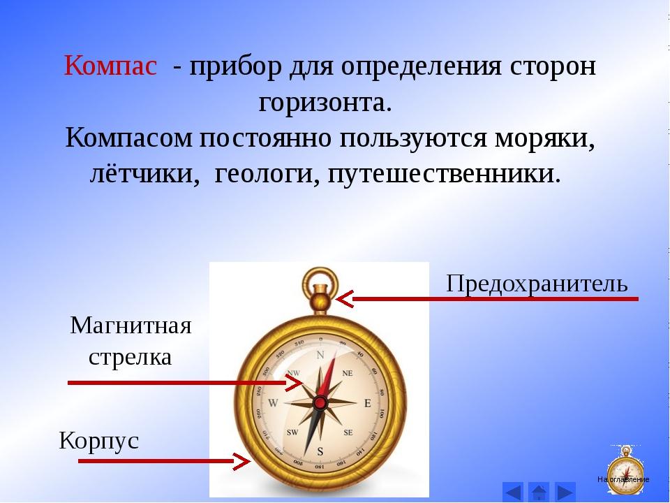 Правила пользования компасом Положите компас на ровную горизонтальную поверхн...
