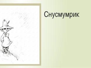 Снусмумрик
