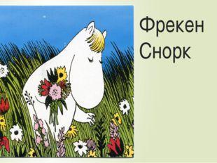 Фрекен Снорк