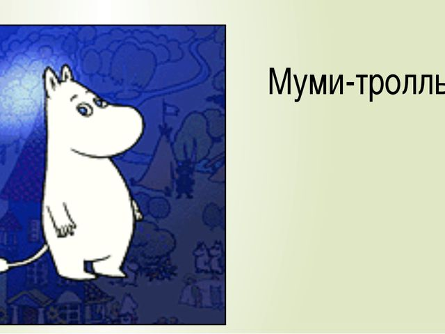 Муми - Муми-тролль