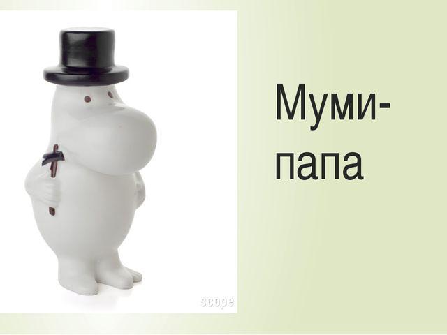 Муми-папа