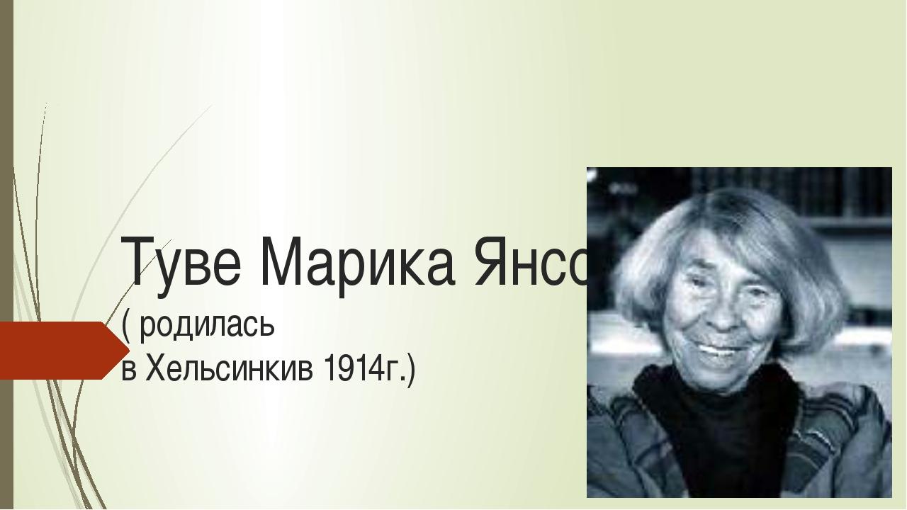 Туве Марика Янсон ( родилась в Хельсинкив 1914г.)