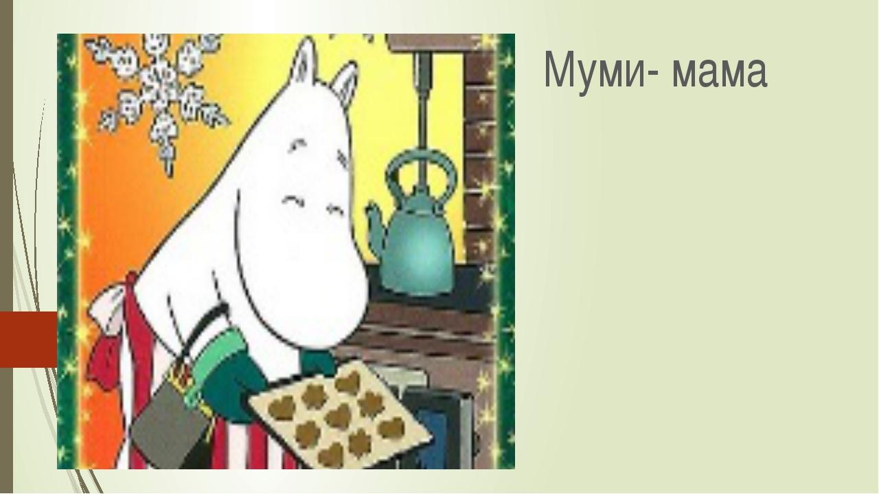 Муми Муми- мама