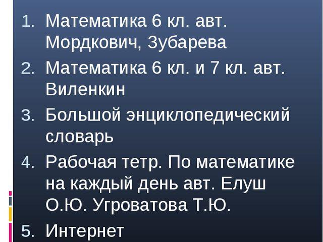 Библиографический раздел Математика 6 кл. авт. Мордкович, Зубарева Математика...