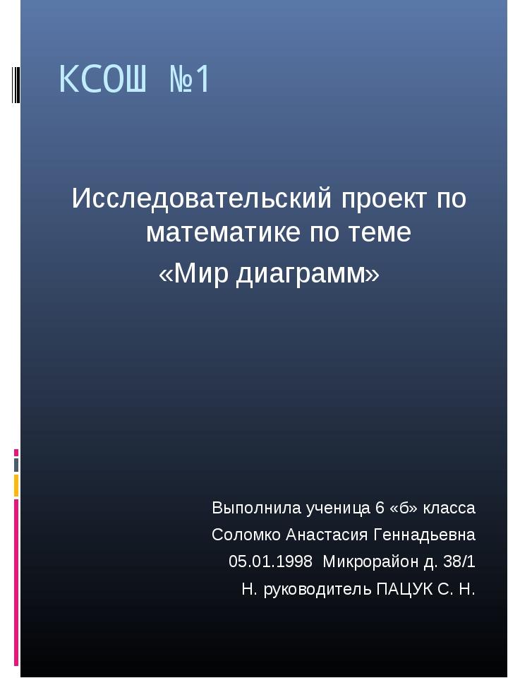 КСОШ №1 Исследовательский проект по математике по теме «Мир диаграмм» Выполни...