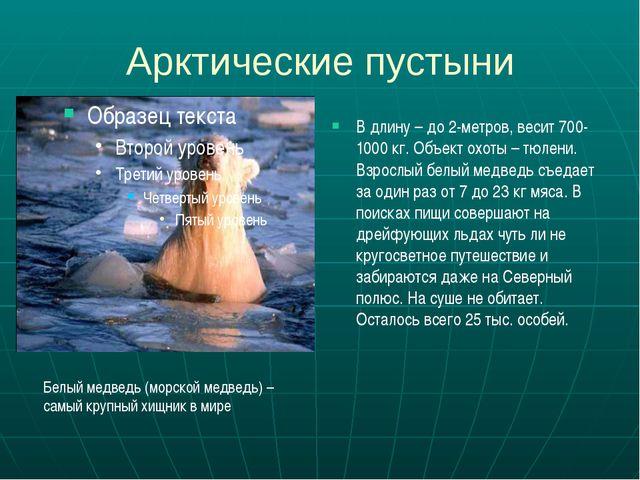 Арктические пустыни В длину – до 2-метров, весит 700-1000 кг. Объект охоты –...