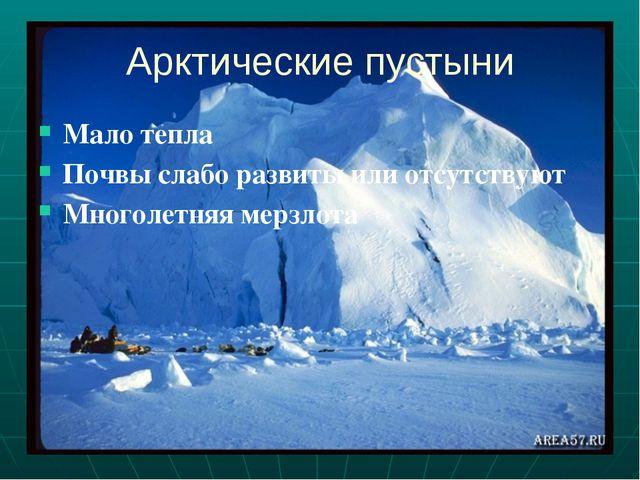 Арктические пустыни Мало тепла Почвы слабо развиты или отсутствуют Многолетня...