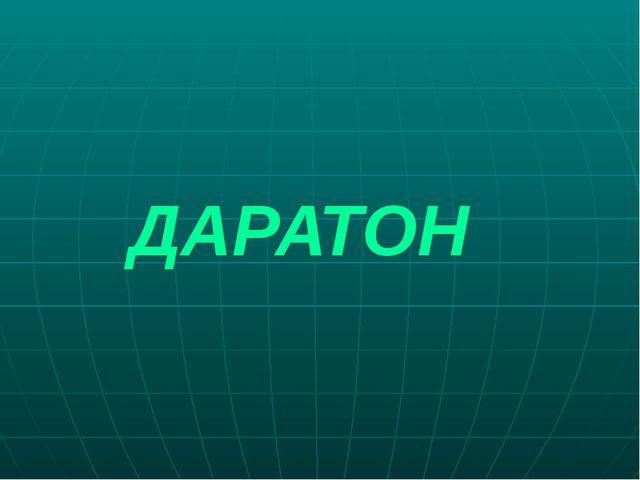 ДАРАТОН