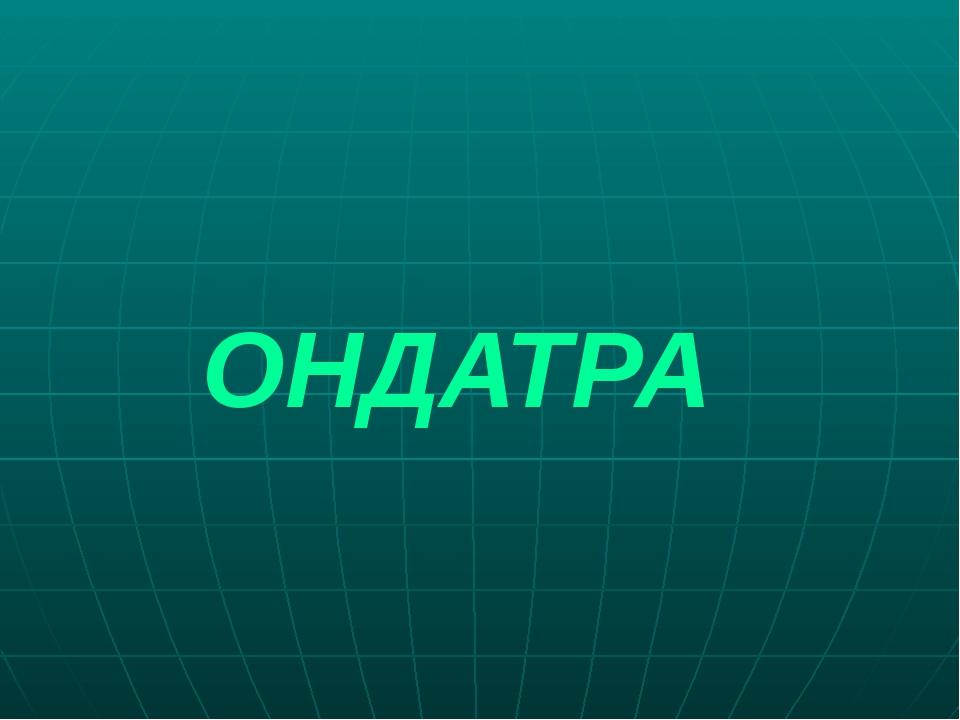 ОНДАТРА