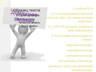1. учебник § 10 2. Составить развернутый план ответа по теме «Духовная культ