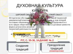 ДУХОВНАЯ КУЛЬТУРА Р\Т, С. 35-36, ЗАДАНИЕ № 2 КУЛЬТУРА ШИРОКИЙ СМЫСЛ УЗКИЙ СМЫ