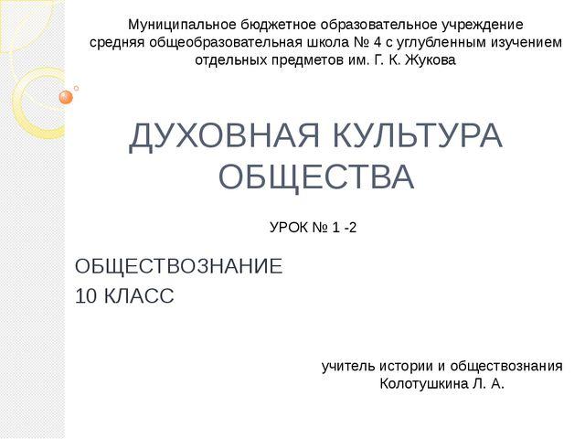 ДУХОВНАЯ КУЛЬТУРА ОБЩЕСТВА ОБЩЕСТВОЗНАНИЕ 10 КЛАСС УРОК № 1 -2 Муниципальное...