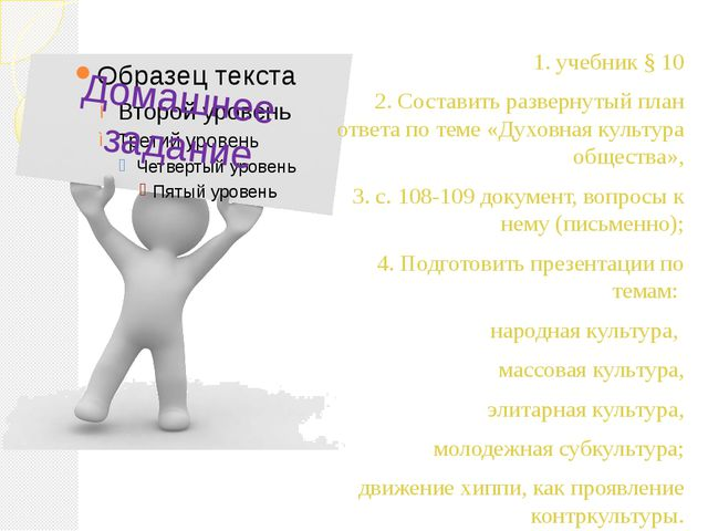 1. учебник § 10 2. Составить развернутый план ответа по теме «Духовная культ...