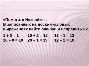 «Помогите Незнайке». В записанных на доске числовых выражениях найти ошибки и