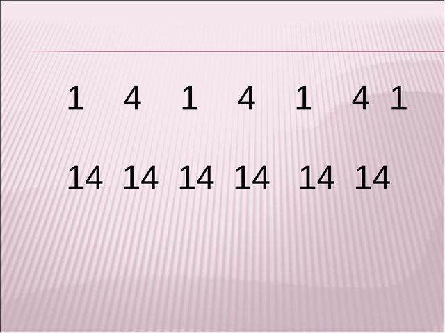 1 4 1 4 1 4 1 14 14 14 14 14 14
