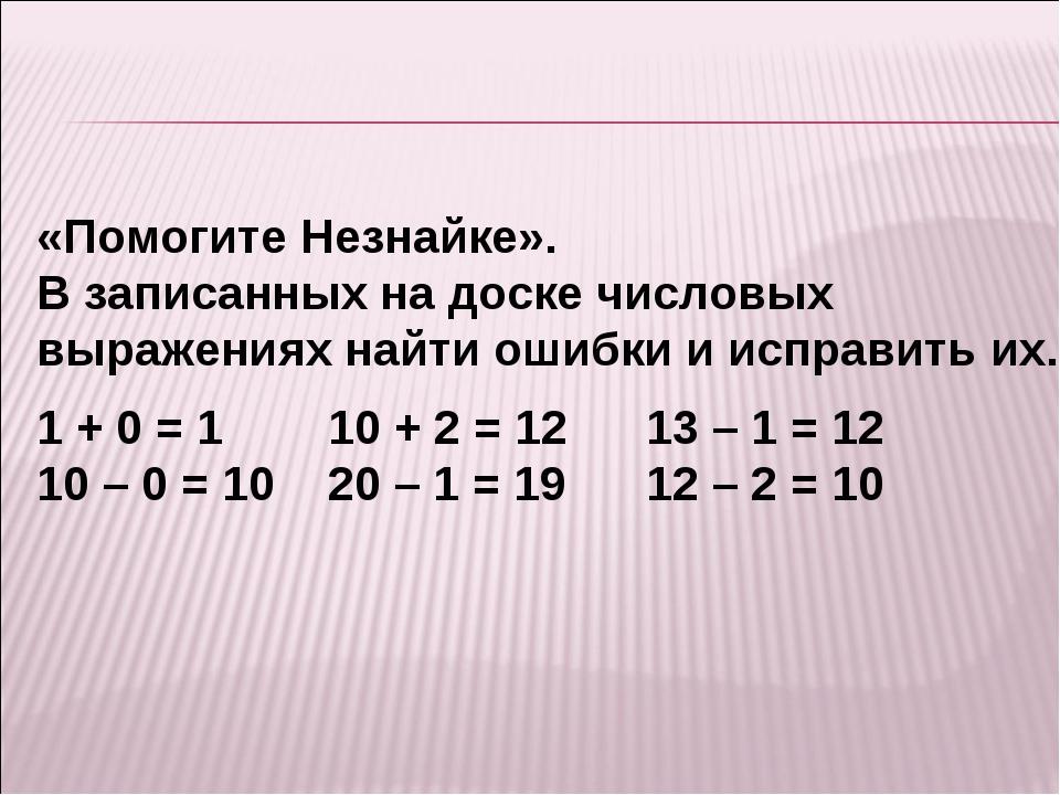 «Помогите Незнайке». В записанных на доске числовых выражениях найти ошибки и...