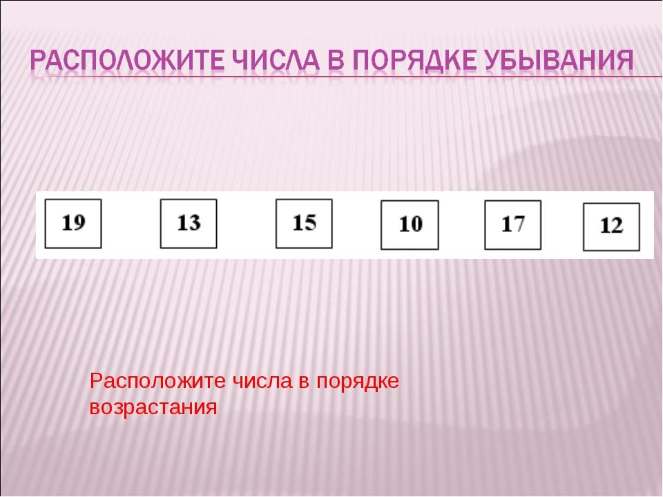 Расположите числа в порядке возрастания