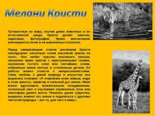 Путешествуя по миру, изучая диких животных в их естественной среде, Кристи де