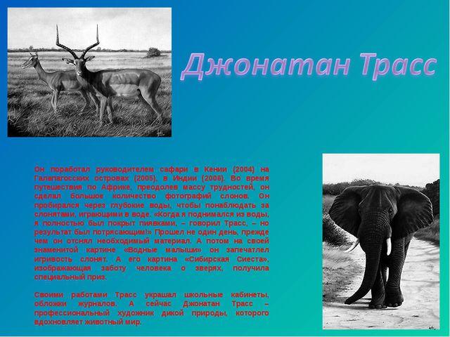 Он поработал руководителем сафари в Кении (2004) на Галапагосских островах (...