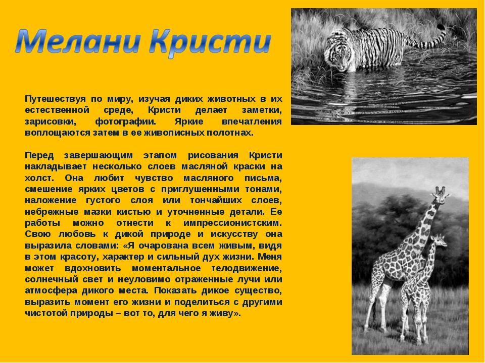 Путешествуя по миру, изучая диких животных в их естественной среде, Кристи де...