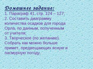 Домашнее задание: 1. Параграф 41, стр. 124 – 127; 2. Составить диаграмму коли
