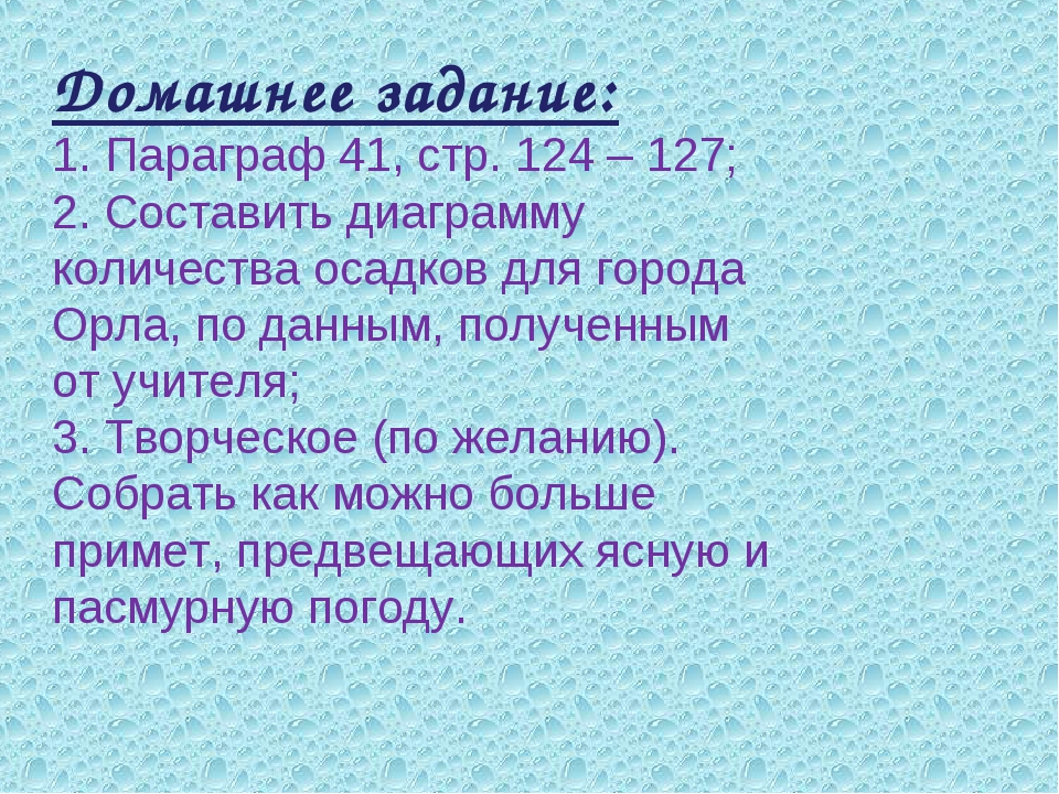 Домашнее задание: 1. Параграф 41, стр. 124 – 127; 2. Составить диаграмму коли...