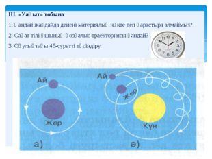 ІІІ. «Уақыт» тобына 1. Қандай жағдайда денені материялық нүкте деп қарастыра