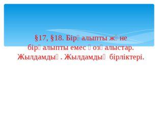 §17, §18. Бірқалыпты және бірқалыпты емес қозғалыстар. Жылдамдық. Жылдамдық б