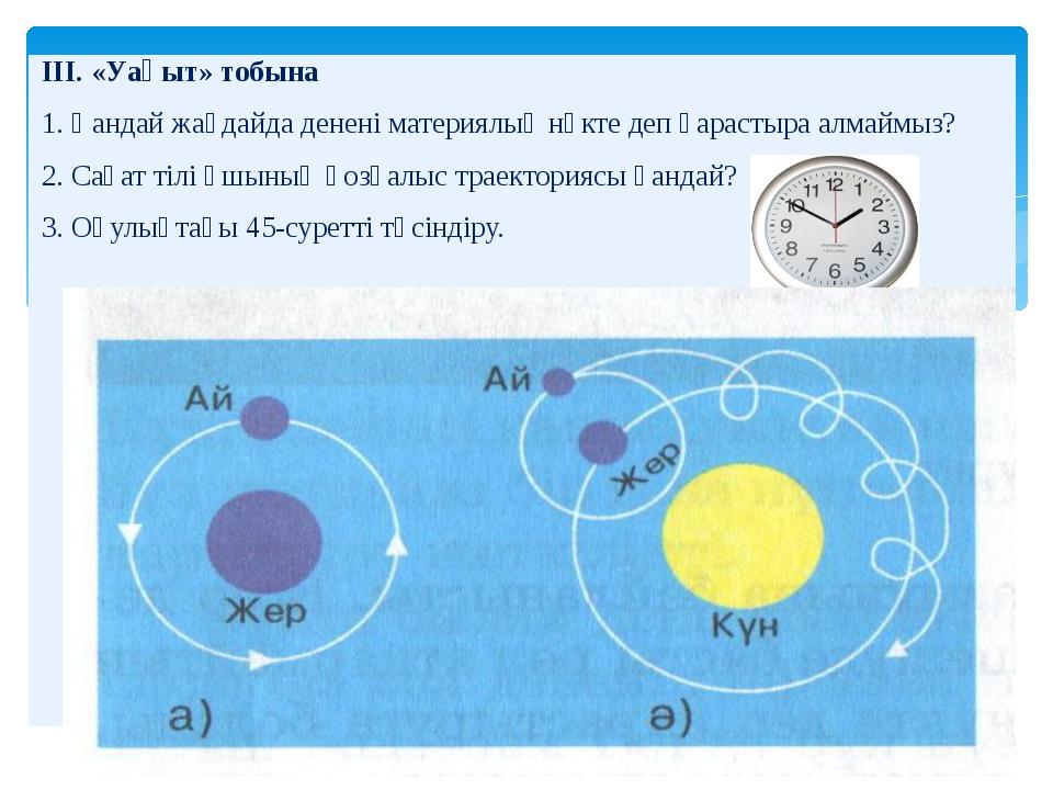 ІІІ. «Уақыт» тобына 1. Қандай жағдайда денені материялық нүкте деп қарастыра...