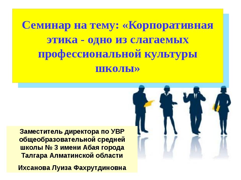 Семинар на тему: «Корпоративная этика - одно из слагаемых профессиональной ку...