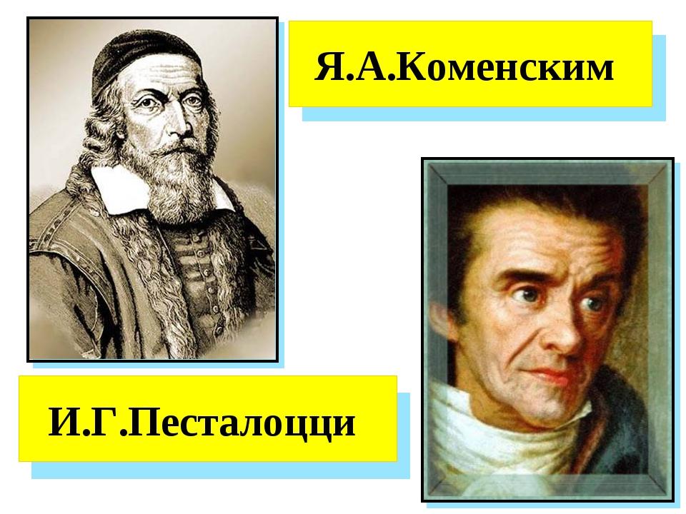 Я.А.Коменским И.Г.Песталоцци