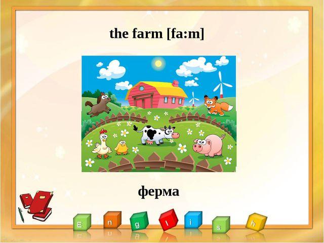 the farm [fa:m] ферма
