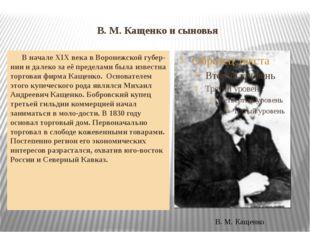В. М. Кащенко и сыновья В начале XIX века в Воронежской губер-нии и далеко за