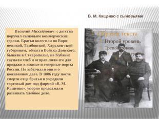 В. М. Кащенко с сыновьями Василий Михайлович с детства поручал сыновьям комм