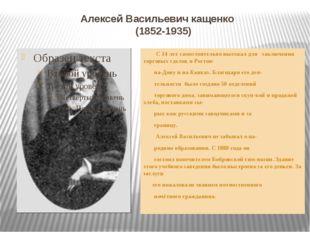 Алексей Васильевич кащенко (1852-1935) С 14 лет самостоятельно выезжал для за
