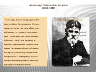 Александр Васильевич Кащенко (1855-1918) Александр Васильевич родился 1855 го