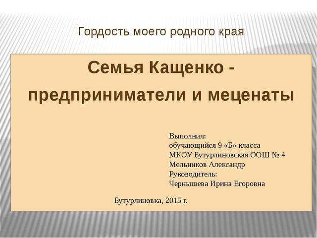 Гордость моего родного края Семья Кащенко - предприниматели и меценаты Выполн...