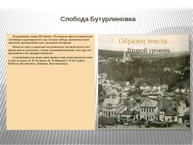 Слобода Бутурлиновка Бутурлиновка конца XIX-начала XX веков во многих историч...