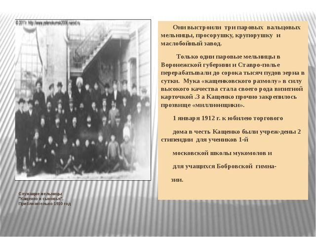 """Служащие мельницы """"Кащенко и сыновья"""". Приблизительно 1910 год Они выстроили..."""