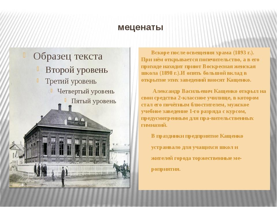 меценаты Вскоре после освещения храма (1893 г.). При нём открывается попечите...