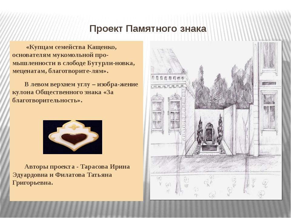 Проект Памятного знака «Купцам семейства Кащенко, основателям мукомольной про...