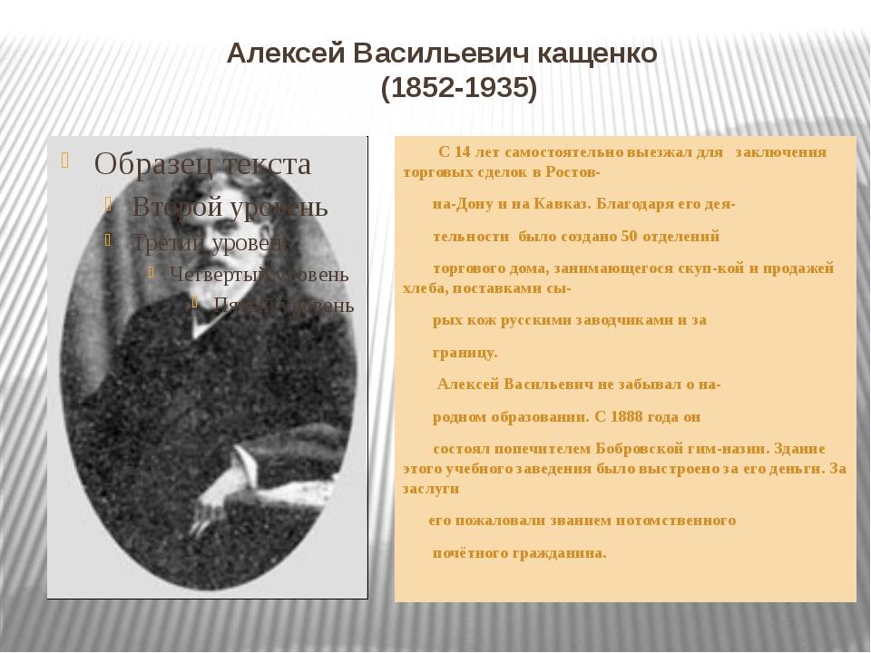 Алексей Васильевич кащенко (1852-1935) С 14 лет самостоятельно выезжал для за...