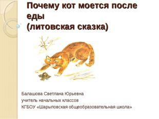 Почему кот моется после еды (литовская сказка) Балашова Светлана Юрьевна учит