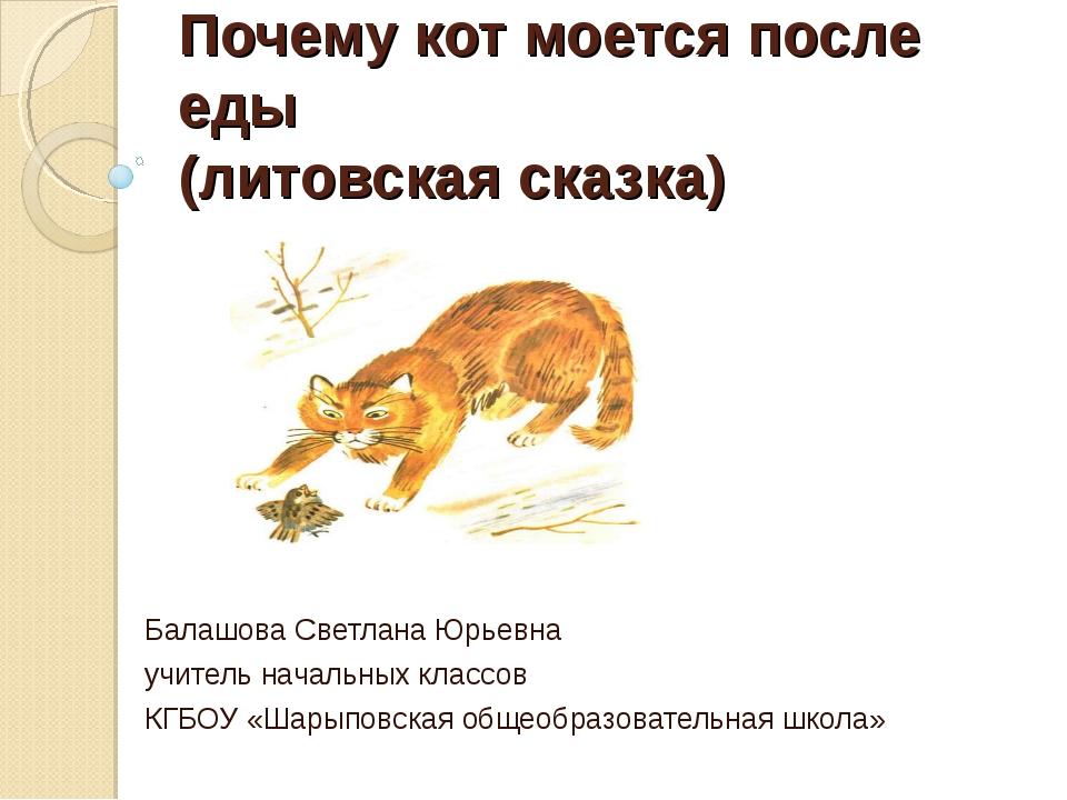 Почему кот моется после еды (литовская сказка) Балашова Светлана Юрьевна учит...
